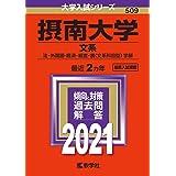 摂南大学(文系) (2021年版大学入試シリーズ)