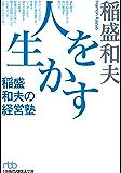 人を生かす 稲盛和夫の経営塾 (日本経済新聞出版)