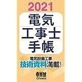 2021年版 電気工事士手帳