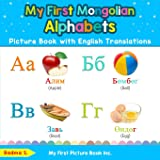 My First Mongolian Alphabets Picture Book with English Translations: Bilingual Early Learning & Easy Teaching Mongolian Books