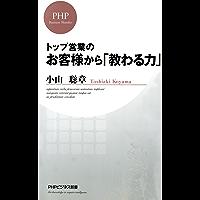 トップ営業の お客様から「教わる力」 (PHPビジネス新書)