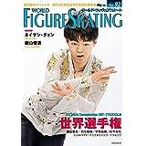 ワールド・フィギュアスケート92