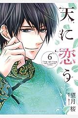 天に恋う6 (ネクストFコミックス) Kindle版