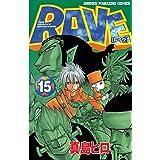 RAVE(15) (週刊少年マガジンコミックス)
