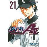 ダイヤのA act2(21) (講談社コミックス)