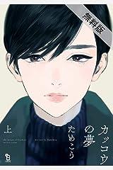 カッコウの夢(上)【期間限定 無料お試し版】 (onBLUE comics) Kindle版