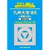 九州大学<理系> 前期日程 2021 過去3か年 (大学入試完全対策シリーズ 20)