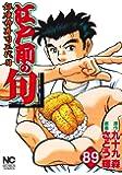 江戸前の旬(89) (ニチブンコミックス)