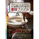 人気陶芸作家の凄技ファイル: 作陶のスキルを上げる極意がわかる
