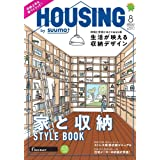 HOUSING  (ハウジング)  by suumo  (バイ スーモ) 2020年 8月号