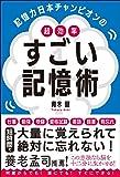 記憶力日本チャンピオンの 超効率 すごい記憶術