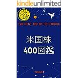 米国株400図鑑