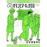 オリンピア・キュクロス 5 (ヤングジャンプコミックス)