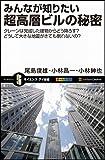 みんなが知りたい超高層ビルの秘密 (サイエンス・アイ新書)