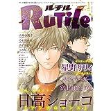 ルチル 2021年01月号 (バーズコミックス ルチルコレクション)