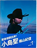 West by South Hijiri Kojima Kishin Shinoyama