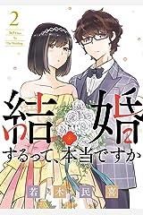 結婚するって、本当ですか(2) (ビッグコミックス) Kindle版