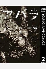 ABARA 下 (ヤングジャンプコミックスDIGITAL) Kindle版