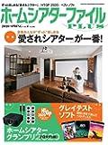 ホームシアターファイルPLUS 2020年 05 月号 [雑誌]