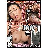 ザーメン100発ごっくん調教 [DVD]