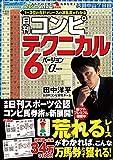 日刊コンピ テクニカル6バージョンα (革命競馬)