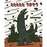 ヒヒヒヒヒ うまそう (ティラノサウルスシリーズ)
