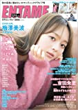 ENTAME 2020年12月・2021年1月合併号 [雑誌]