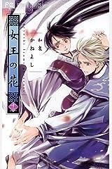 女王の花(12) (フラワーコミックス) Kindle版