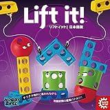 ホビーベース リフトイット! 日本語版 (1-8人用 30分 8才以上向け) ボードゲーム