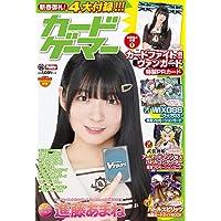 カードゲーマーvol.56 (ホビージャパンMOOK 1061)