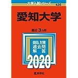 愛知大学 (2020年版大学入試シリーズ)