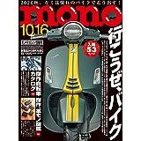 モノ・マガジン2020年10-16号