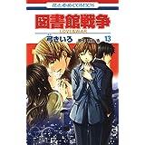 図書館戦争 LOVE&WAR 13 (花とゆめコミックス)