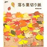 落ち葉切り紙: 美しい葉っぱモチーフ160作品と飾って楽しむアイデア