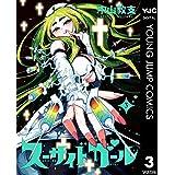 スーサイドガール 3 (ヤングジャンプコミックスDIGITAL)