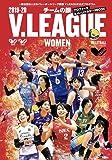2019-2020 V.LEAGUE チームの顔 女子 2019年 11 月号 [雑誌]: バレーボール 増刊