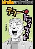 テラートワイライト1 (日本海わくわくコミック)