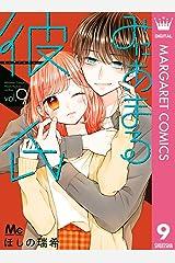 みにあまる彼氏 9 (マーガレットコミックスDIGITAL) Kindle版