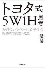 トヨタ式5W1H思考 カイゼン、イノベーションを生む究極の課題解決法 単行本