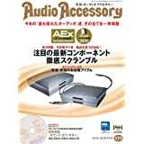 AudioAccessory(オーディオアクセサリー) 171号