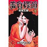 美食探偵 明智五郎 7 (マーガレットコミックス)