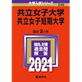 共立女子大学・共立女子短期大学 (2021年版大学入試シリーズ)