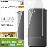 エレコム iPhone SE 第2世代 2020 対応 フィルム 強化ガラス [背面をしっかりカバーする3D設計] 高硬度9H 透明 PM-A19AFLGGRUCR