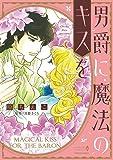 男爵に魔法のキスを (エメラルドコミックス/ハーモニィコミックス)