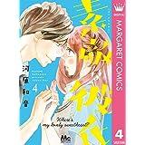 素敵な彼氏 4 (マーガレットコミックスDIGITAL)