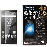 Premium Spade 日本製素材 Xperia Z5 強化ガラスフィルム 液晶保護フィルム ブルーライトカット 90% 薄さ0.33mm エクスペリア ゼットファイブ SONY ソニー 国産ガラス採用 強化ガラス製 ガラスフィルム フィルム d