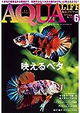 アクアライフ 6月号 (2019-05-18) [雑誌]