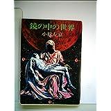 鏡の中の世界 (ハヤカワ文庫 JA 22)