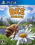 ミツバチ シミュレーター - PS4