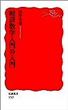 経済数学入門の入門 (岩波新書)